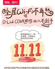 全屋Wi-Fi不再愁 D-Link COVR助你双.11不剁手