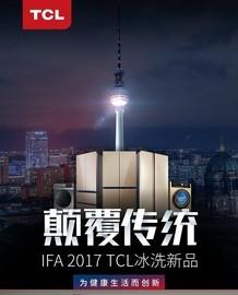 IFA2017 TCL冰洗新品 为健康生活而创新