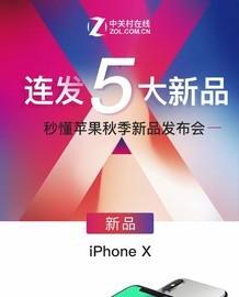 连发5大新品 一张图秒懂苹果2017发布会截图