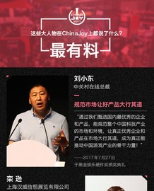 ChinaJoy2017 看看大人物们都说了啥!