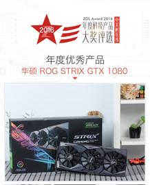 年度优秀产品 华硕ROG STRIX GTX 1080截图