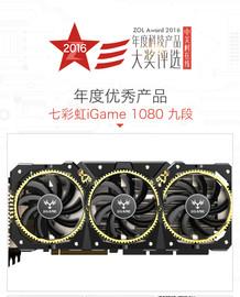 年度优秀产品 七彩虹iGame 1080九段截图