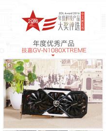年度优秀产品 技嘉GTX 1080 Xtreme截图