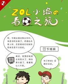 """""""流光溢彩""""OLED ZOL小编曲折看球之旅截图"""