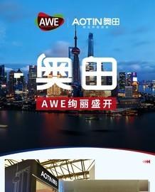 绚丽盛开 奥田电器AWE2018完美收官
