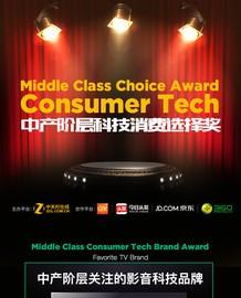 中产阶层科技消费调查报告 消费选择奖获奖名单