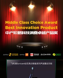 中产阶层科技消费调查报告 卓越产品奖
