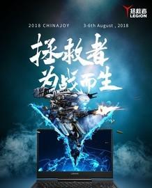 ChinaJoy 2018:联想拯救者精彩集锦