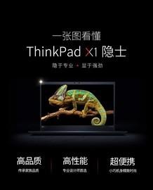 高性能与超轻薄兼具 ThinkPad X1隐士图评