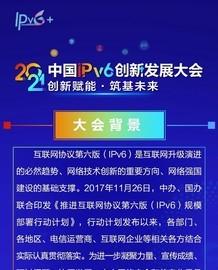 2021中国IPv6创新发展大会即将召开