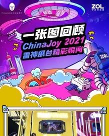 一张图回顾ChinaJoy 2021雷神展台精彩瞬间