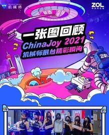 一张图回顾 ChinaJoy 2021机械师展台精彩瞬间截图