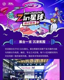 ChinaJoy2021优派展台精彩全览:产品活动享不停截图