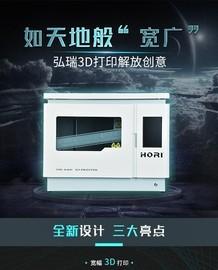 弘瑞X400 3D打印机 释放创意天马行空截图