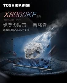 东芝OLED火箭炮电视X8900KF系列来了!截图