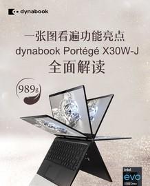 一张图看遍功能亮点 dynabook Portégé X30W-J全面解读