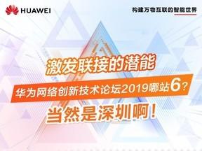 华为网络创新技术论坛2019