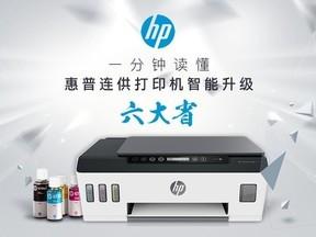 惠普连供打印机六大省