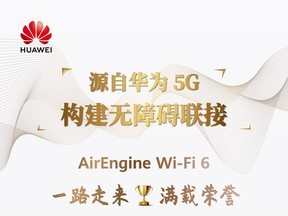 华为AirEngine Wi-Fi6