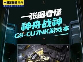 神舟战神G8-CU7NK图评