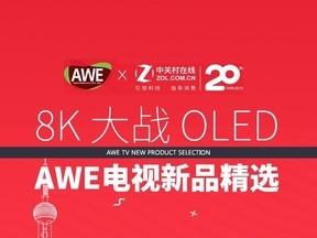 AWE展电视产品十大虎将