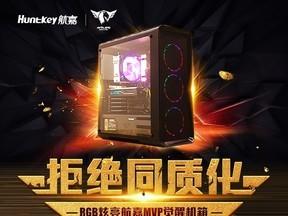 RGB炫亮航嘉MVP觉醒机箱