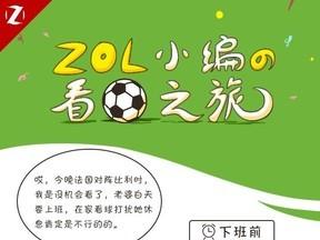 ZOL小编流光溢彩看球之旅