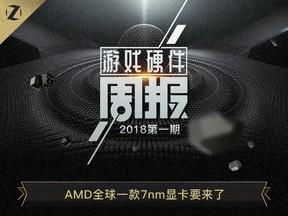 AMD全球一款7nm显卡来了