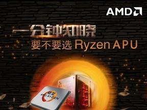 装机要不要选Ryzen APU?