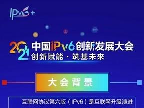 IPv6创新发展大会即将召开