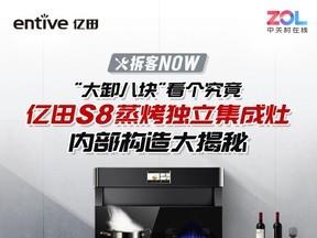 亿田S8集成灶内部揭秘