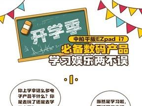 学习娱乐平板中柏EZpad i7