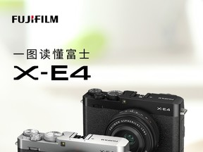 无反相机新品富士X-E4
