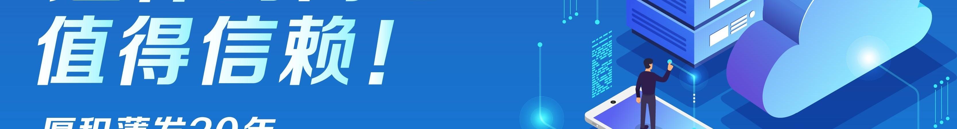 华为IP网络——这样的网络值得信赖!