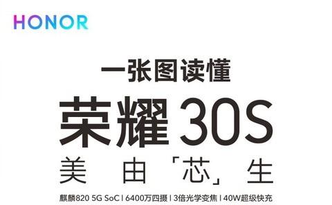 首款搭载麒麟820 5G芯片  一张图读懂荣耀30S
