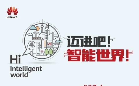 华为发布2019年报:打造智能世界 企业业务破浪前行