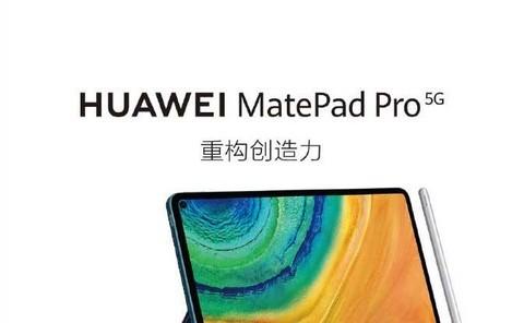 多屏协同 一张图看懂华为MatePad Pro 5G