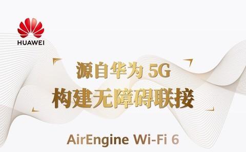 华为AirEngine Wi-Fi6 一路走来满载荣誉
