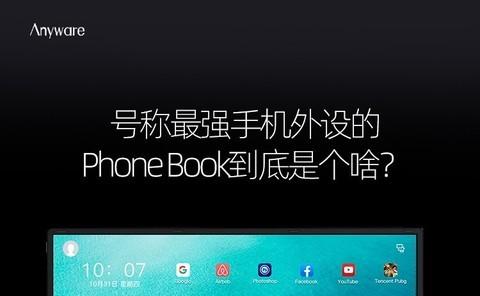 号称最强手机外设的Phone Book到底是个啥?