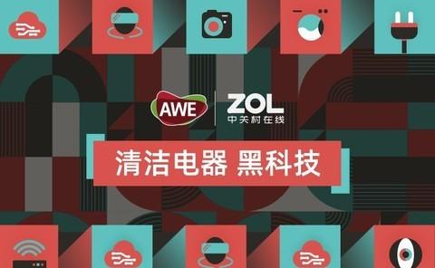 观展AWE2021:健康理念加速清洁市场发展