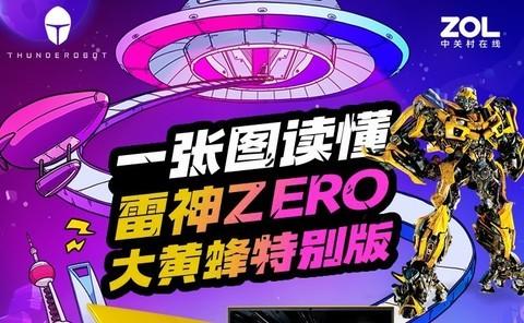 一张图看懂雷神ZERO大黄蜂特别版