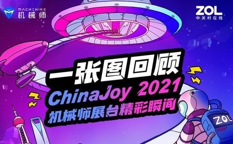 一张图回顾 ChinaJoy 2021机械师展台精彩瞬间