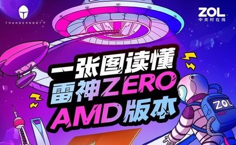 图说:一张图读懂雷神ZERO AMD版本
