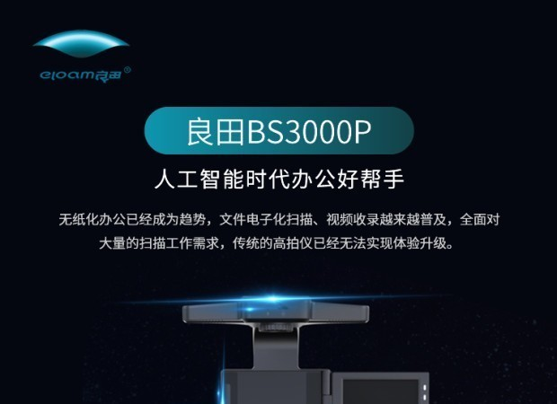 智能办公好帮手 良田BS3000P高拍仪
