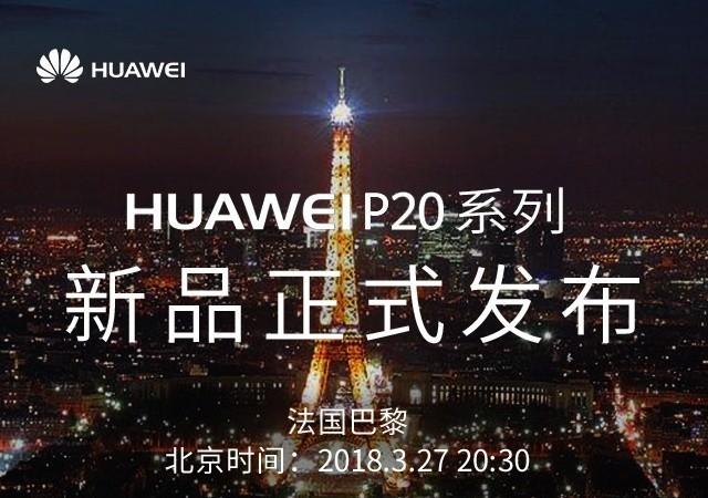 HUAWEI P20 从HUAWEI P10的完美进阶