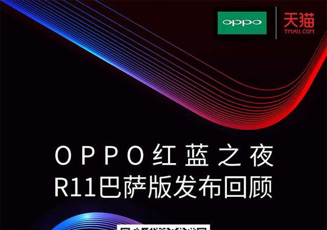 OPPO R11巴萨限量版发布 一图回顾