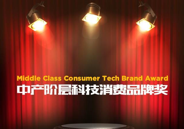 中产阶层科技消费调查报告 消费品牌奖