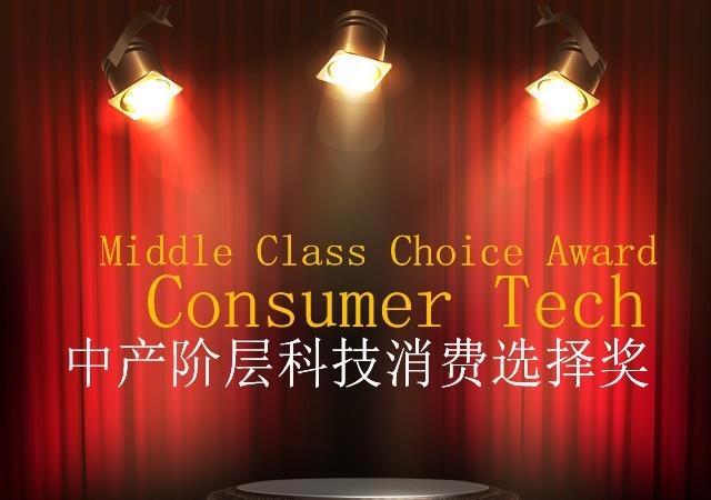西门子荣获中产阶层关注的品质家电品牌大奖