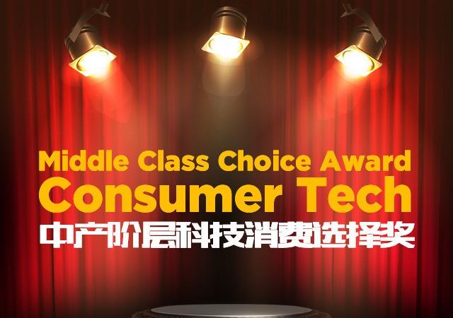 中产阶层喜爱大奖 三星品牌与产品双丰收