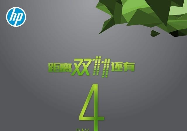 惠普光影精灵III代绿刃版让你玩的讲究